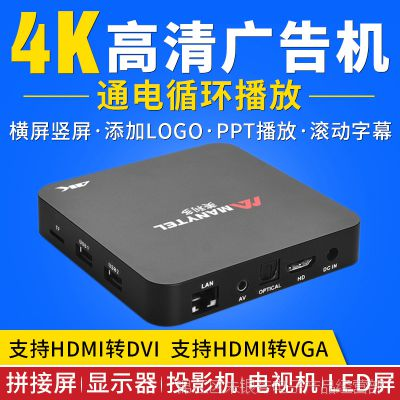 4K高清播放器竖屏拼接屏视频广告播放机U盘PPT播放盒美利多MP31