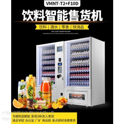 学校饮料自动售货机 零食泡面无人售卖机 大容量贩卖机
