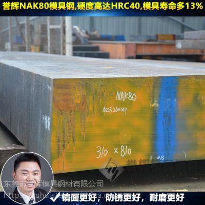 广州模具钢哪家好_【99.9%好评】誉辉模具钢材经销