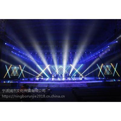 宁波余姚慈溪奉化音响灯光LED大屏租赁舞台搭建桌椅出租