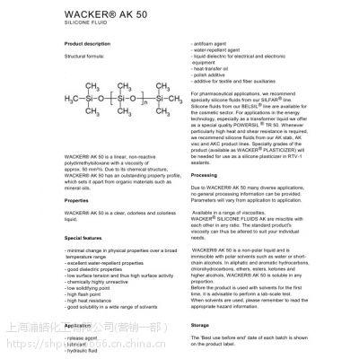 德国瓦克硅油AK50