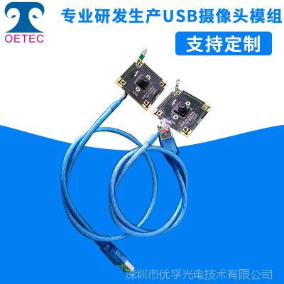 USB摄像头模组 全局曝光 超高帧率240帧无果冻效应USB摄像头模组