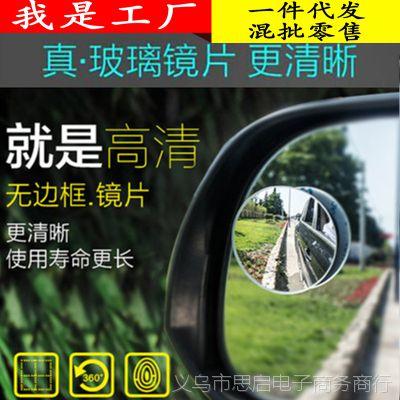 汽车后视镜小圆镜倒车镜360度可调无边框小圆镜盲点广角镜辅助