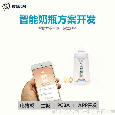 智能调奶器方案开发 恒温奶瓶加热婴儿保温奶瓶消毒锅主控板设计