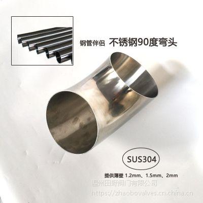 供应洁净不锈钢管件弯头,洁净三通、大小头等304管件配件