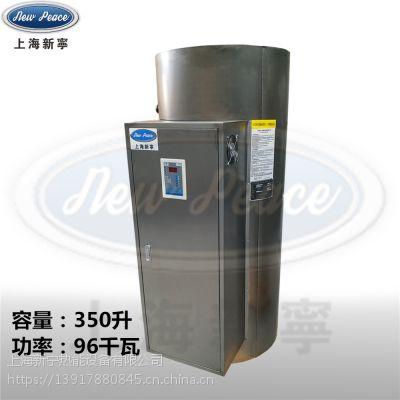 大型洗衣机干洗机配套用96KW电加热热水炉丨热水器