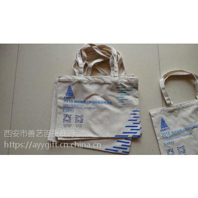 西安帆布袋 设计棉布袋彩喷印字 高档纯棉购物帆布袋 手提包装袋批发