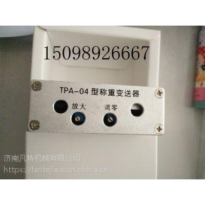 TPA-04型称重变送器水工搅拌站配套使用真好用