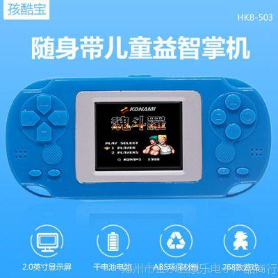 全新HKB -503儿童彩屏游戏机高清彩屏掌上游戏机经典268款FC游戏