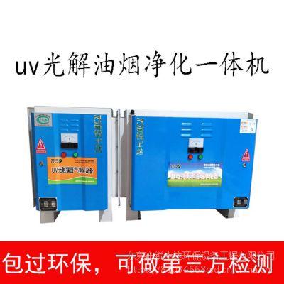 高效复合式油烟净化器,uv光解除味一体机