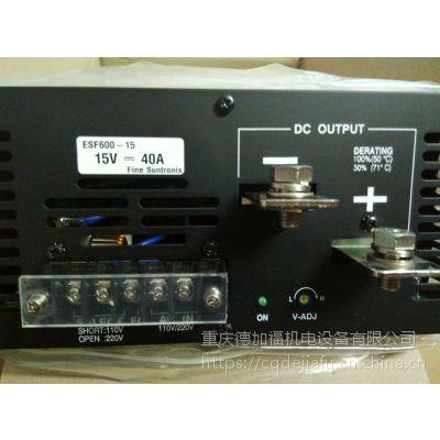 FINE SUNTRONIX 华仁电源 ESF600-15 现货提供正式授权代理证书