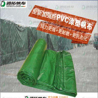 天津三防布_优质PVC夹网布_PE篷布_由通拓供应