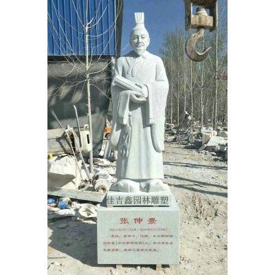 【佳吉鑫园林雕塑】医圣张仲景石像厂家古代名医医院校园雕塑李时珍石像