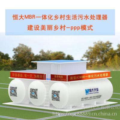 mbr一体化污水处理器H3MBR-100h新农村污水处理设备