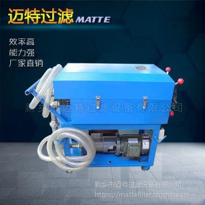 MLYJ-B30板框式滤油机 润滑油除杂质设备