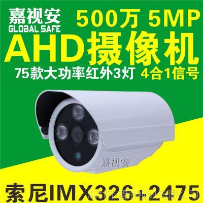 AHD索尼500万2475+326同轴5MP低照度高清红外夜视监控摄像头