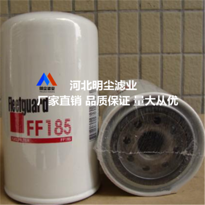 供应FS1280弗列加滤芯厂家替代FS1280滤芯