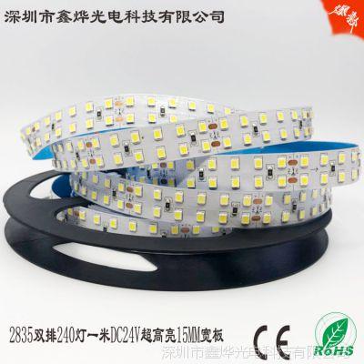 LED 软灯带2835双排240灯/米DC24V15MM宽 裸板灯条 高显指 无光衰