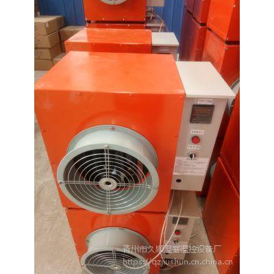 青州久顺生产养殖热风机 电暖风机