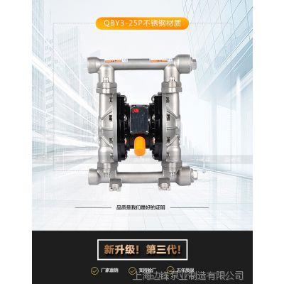 固德牌第三代气动隔膜泵QBY3-25PFFF防爆耐腐蚀