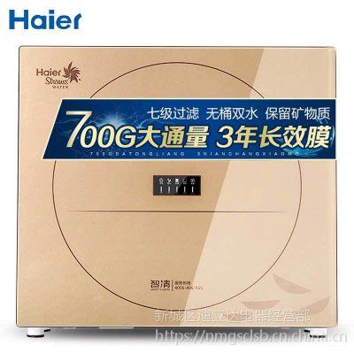 海尔净水器家用700G无罐纳滤反渗透厨房家用自来水过滤直饮净水机