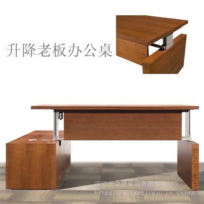 供应深圳众晟家具EX-063CEO升降老板办公桌