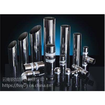 云南不锈钢水管 云南不锈钢水管销售 云南不锈钢水管厂家直销