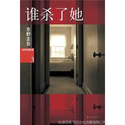正版特价 东野圭吾加贺探案集:谁杀了她 推理悬疑小说 畅销书