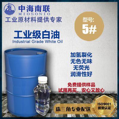 工业5号白油多少钱 无色无味不锈钢防锈油 机械润滑剂