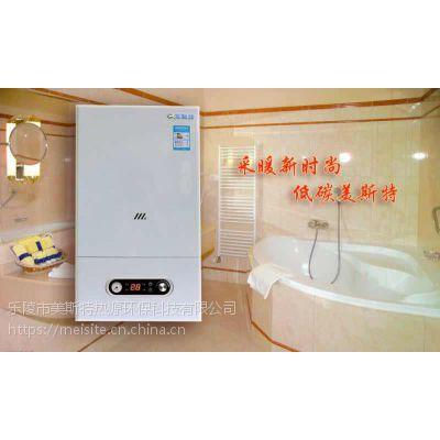 板换式40kw燃气壁挂炉|家庭采暖洗浴两用采暖炉|美斯特厂家直销诚招代理