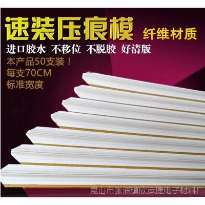 包邮 纤维压痕条 速装压痕模 模切机压槽印刷耗材模切 啤线暗线