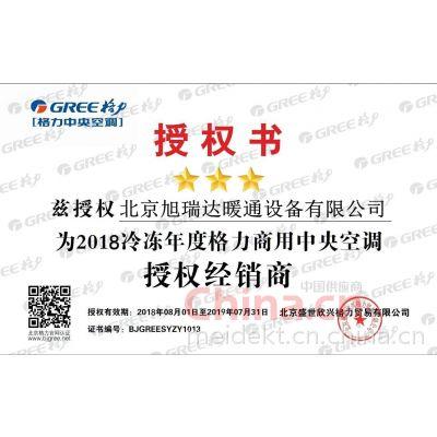 北京格力中央空调 授权