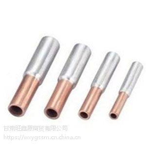 供甘肃白银电缆附件和定西铜铝连接管哪家好