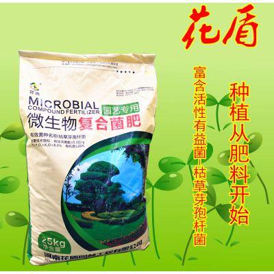 亳州供应微生物复合菌肥园林绿化苗木果树专用肥批发