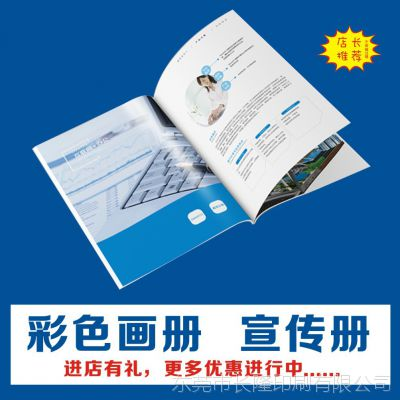 画册印刷 说明书印刷 精装书印刷 书刊印刷 样本印刷 企业画册
