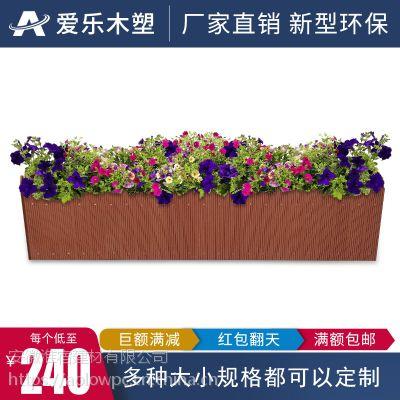 爱乐木塑花箱长条户外木箱塑木市政绿化道路隔离花盆花槽树盆公园