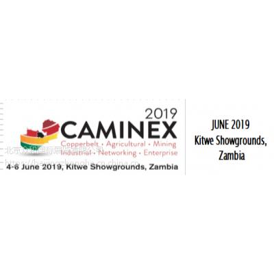 2019年赞比亚基特韦铜矿带国际矿业展