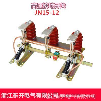 厂家直供高压接地开关jn15-12/31.5 10KV户内高压接地开关JN15-12