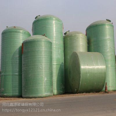 生产玻璃钢储存罐 立式盐酸储罐20立方 立式储罐 卧式玻璃钢容器