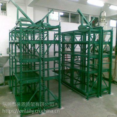 供应中型模具仓储货架
