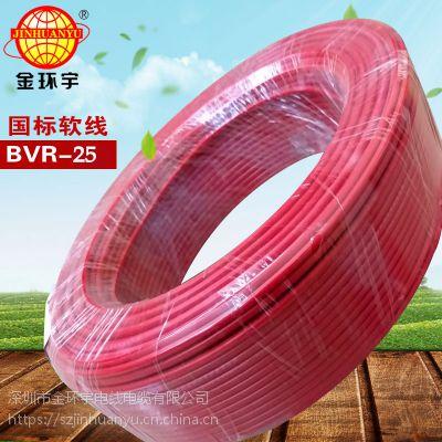 厂家直销铜芯线绝缘电线BVR25电线 金环宇电线 国标 足米