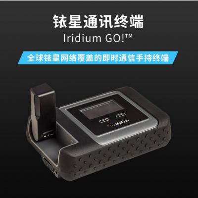 铱星iridiumGO通讯带宽卫星IP电话卫星通信带宽热点上网发短信卫星wifi上网短信邮件