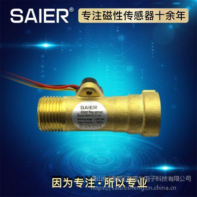 供校园一卡通水流传感器 流量传感器 水控机水流量计 霍尔传感器