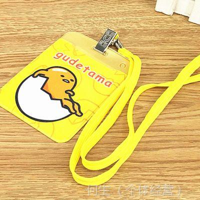 日系卡通蛋黄君卡套日本蛋黄哥卡通校卡套羊城通工作证卡套证件套