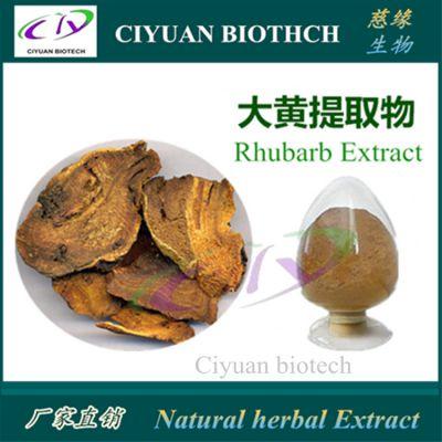 大黄提取物10:1 大黄生粉 Rhubarb Extract 慈缘生物