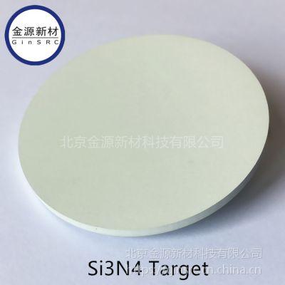北京金源新材 四氮化三硅靶材 氮化硅陶瓷靶材 Si3N4 Target