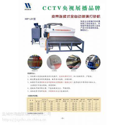 供应输送式玻璃打砂机 全自动玻璃喷砂机 水磨砂机