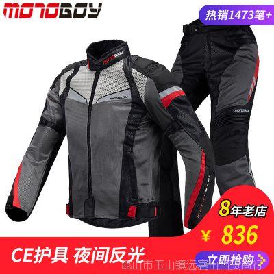MOTOBOY摩托车骑行服男夏季机车服套装女网眼透气防摔夹克赛车服