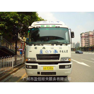 广州拖车报关公司/ 拖车公司/拖车报关