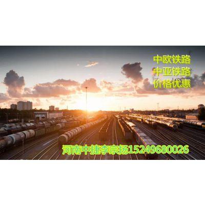 供应德国法国比利时波兰瑞士捷克进口货物到河南郑州 起重机配件进口到中国北京的国际铁路运输代理